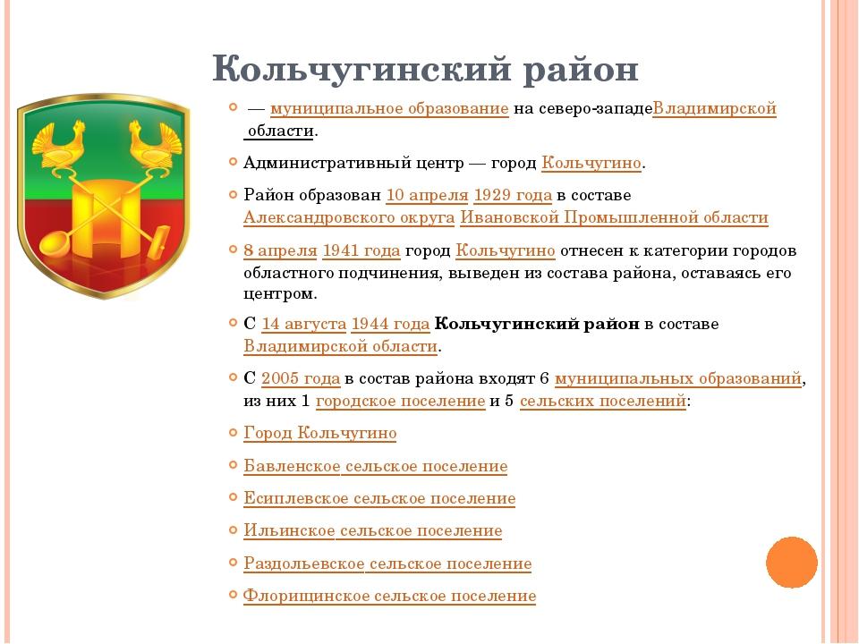 Кольчугинский район —муниципальное образованиена северо-западеВладимирской...