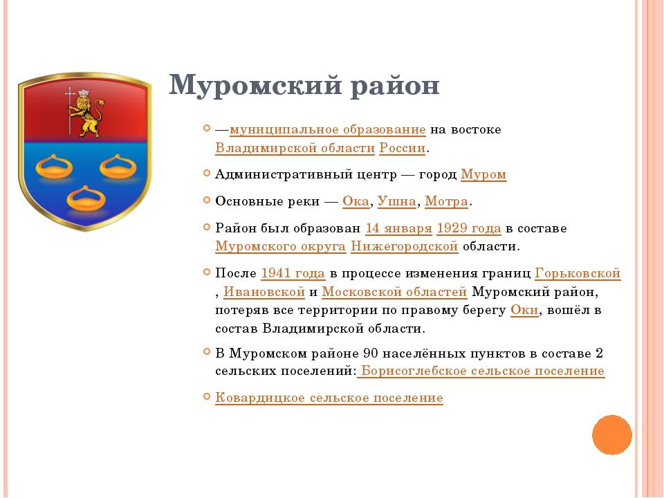 Муромский район —муниципальное образованиена востокеВладимирской областиРо...