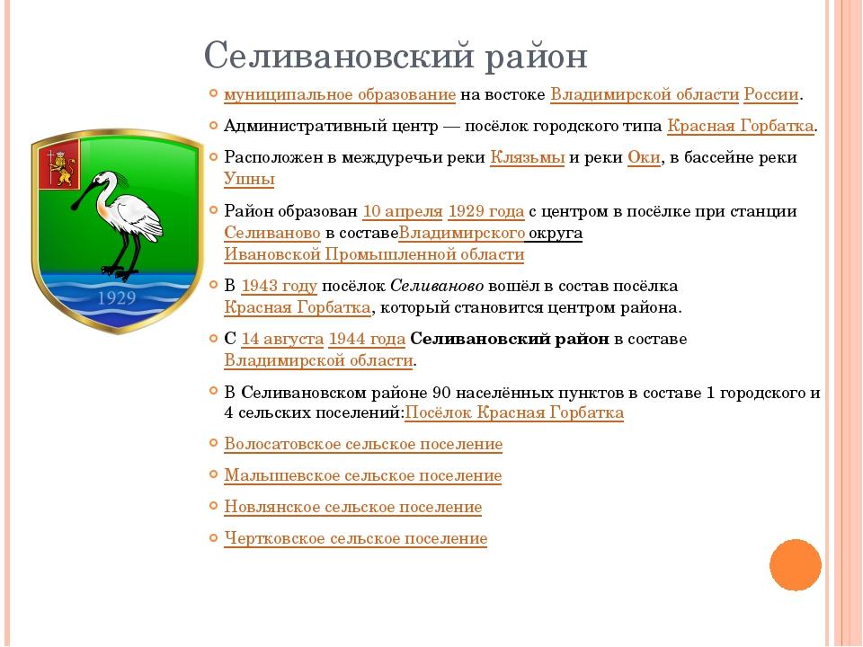 Селивановский район муниципальное образованиена востокеВладимирской области...