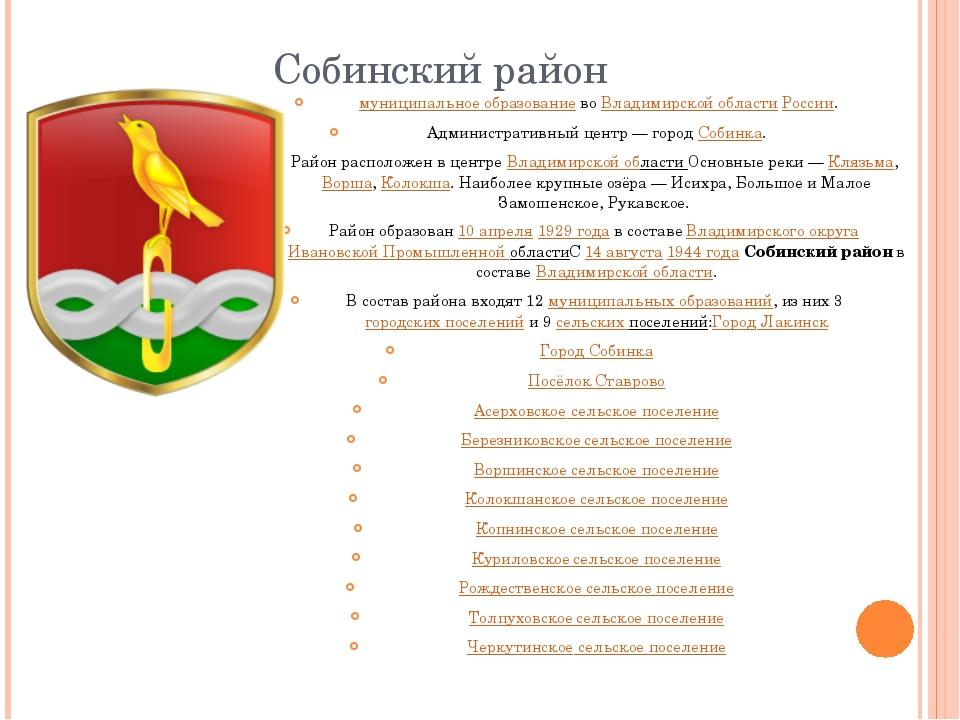Собинский район муниципальное образованиевоВладимирской областиРоссии. Ад...