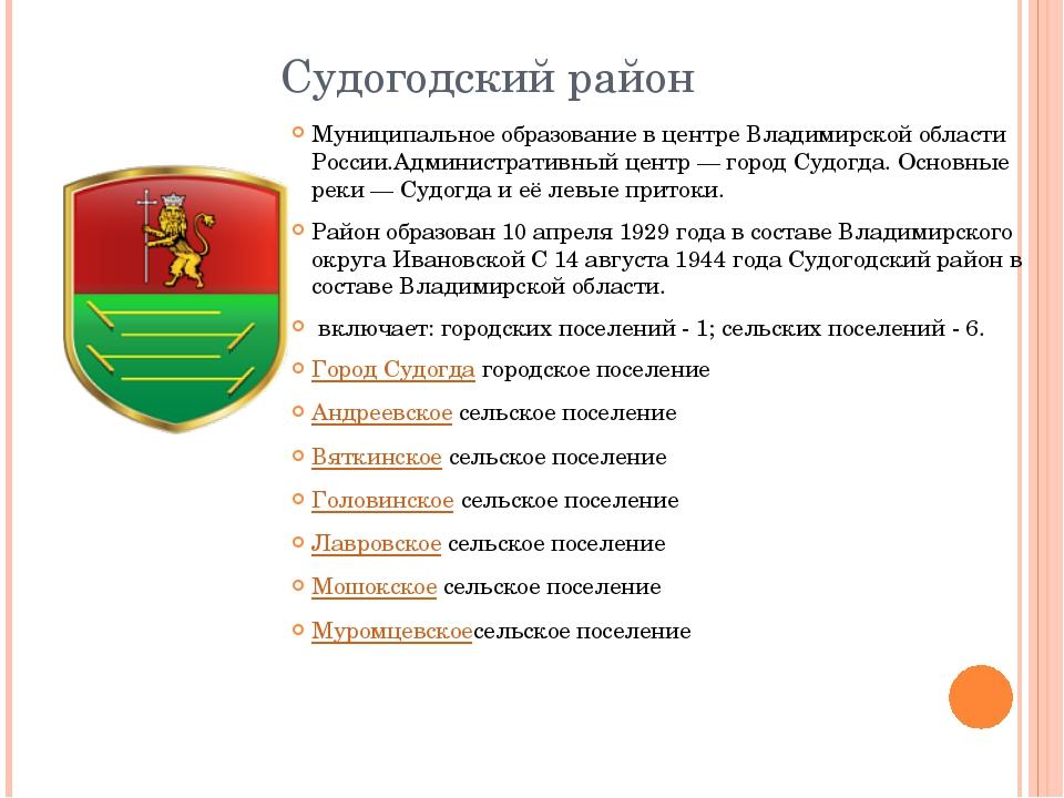 Судогодский район Муниципальное образование в центре Владимирской области Рос...