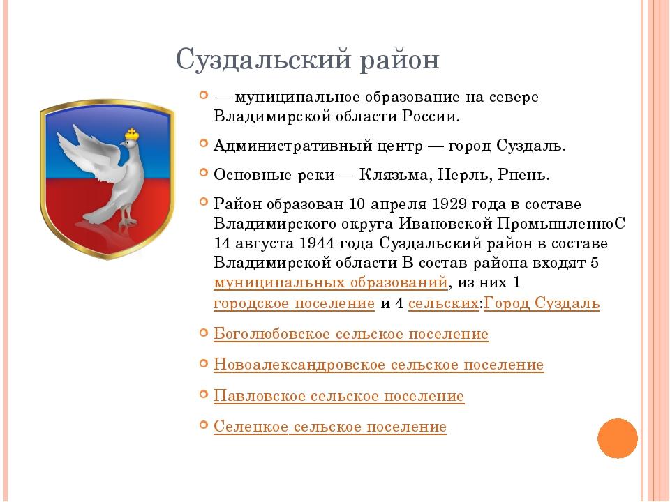 Суздальский район — муниципальное образование на севере Владимирской области...