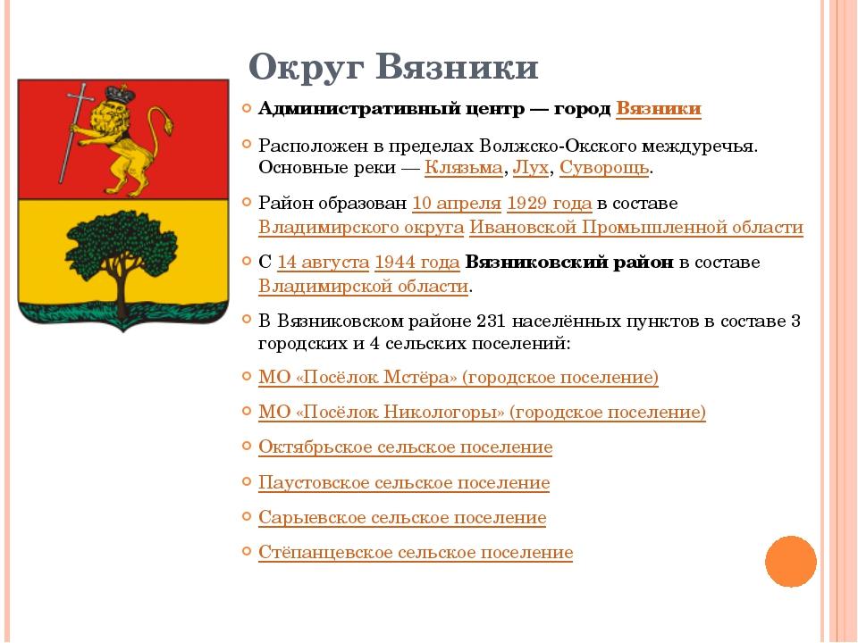 Округ Вязники Административный центр— городВязники Расположен в пределах Во...