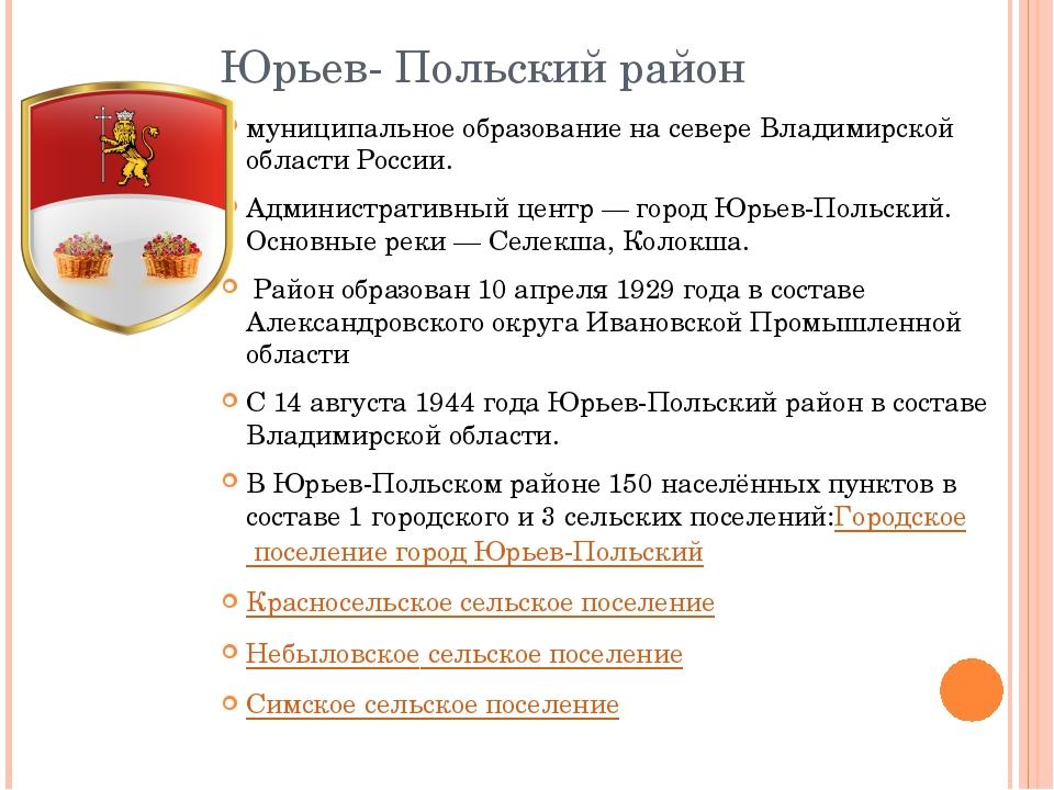 Юрьев- Польский район муниципальное образование на севере Владимирской област...