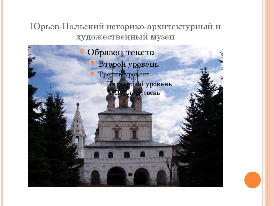 Юрьев-Польский историко-архитектурный и художественный музей