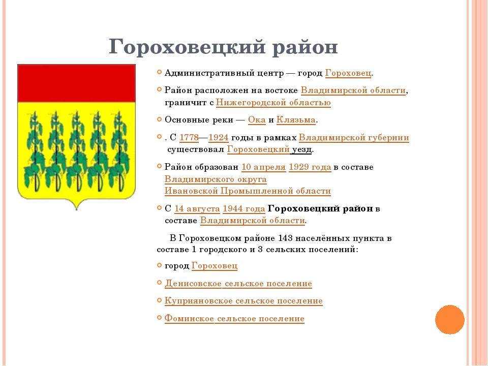 Гороховецкий район Административный центр— городГороховец. Район расположен...