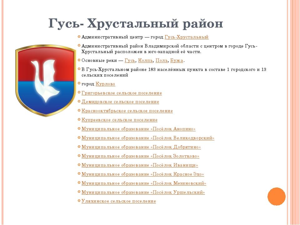 Гусь- Хрустальный район Административный центр— городГусь-Хрустальный Админ...