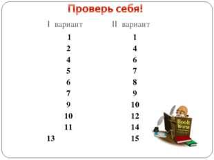 I вариант II вариант 1 2 4 5 6 7 9 10 11 13 1 4 6 7 8 9 10 12 14 15
