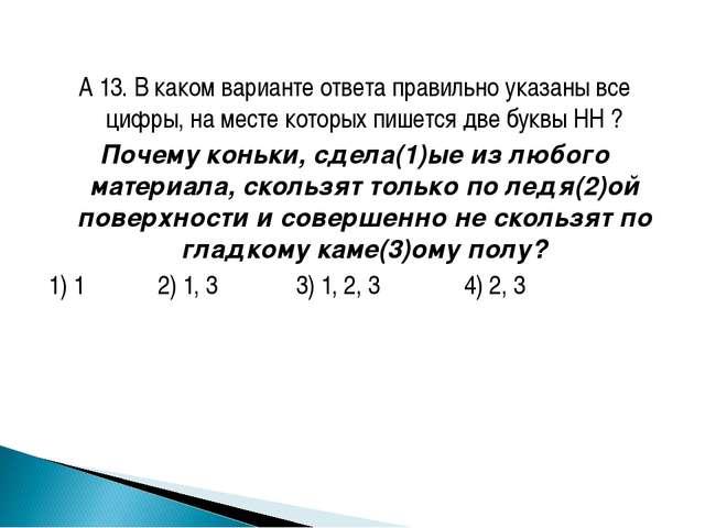 А 13. В каком варианте ответа правильно указаны все цифры, на месте которых п...