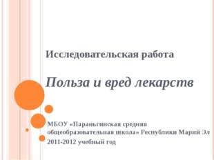 Исследовательская работа Польза и вред лекарств МБОУ «Параньгинская средняя о