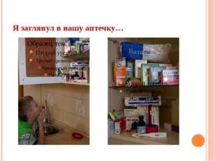 Я заглянул в нашу аптечку…