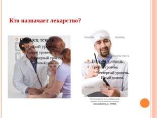 Кто назначает лекарство?