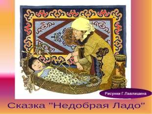 Рисунки Г.Павлишина