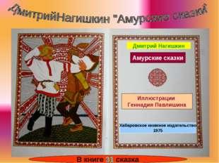 Иллюстрации Геннадия Павлишина Дмитрий Нагишкин Хабаровское книжное издательс