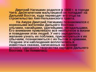 Дмитрий Нагишкин родился в 1909 г. в городе Чите. Десятилетним мальчишкой он