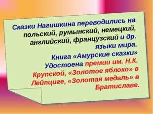 Сказки Нагишкина переводились на польский, румынский, немецкий, английский, ф