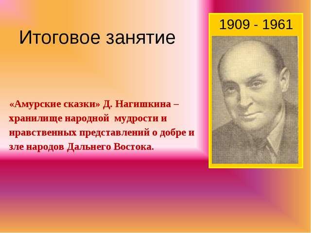 Итоговое занятие 1909 - 1961 «Амурские сказки» Д. Нагишкина – хранилище народ...