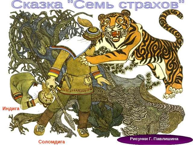 Рисунки Г. Павлишина Индига Соломдига