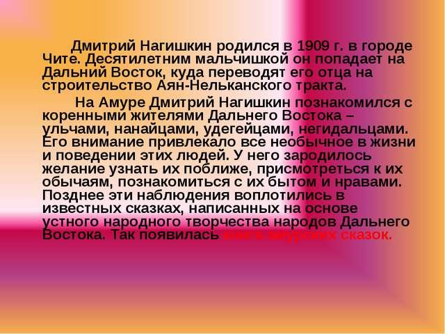 Дмитрий Нагишкин родился в 1909 г. в городе Чите. Десятилетним мальчишкой он...