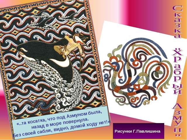 Рисунки Г.Павлишина «..та косатка, что под Азмуном была, назад в море поверн...