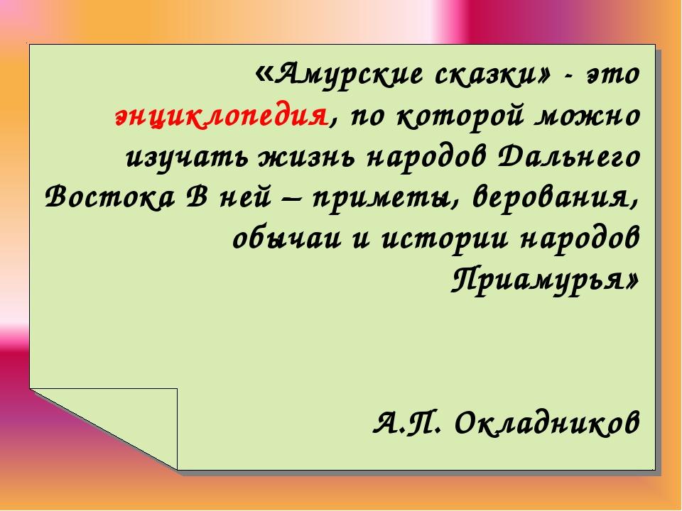 «Амурские сказки» - это энциклопедия, по которой можно изучать жизнь народов...