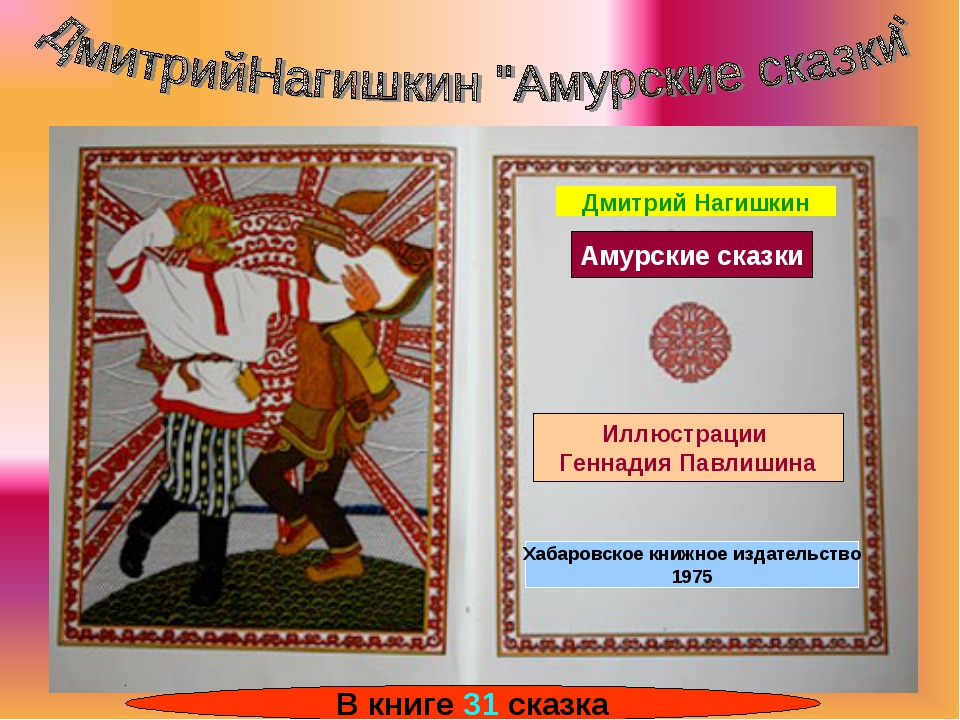 Иллюстрации Геннадия Павлишина Дмитрий Нагишкин Хабаровское книжное издательс...