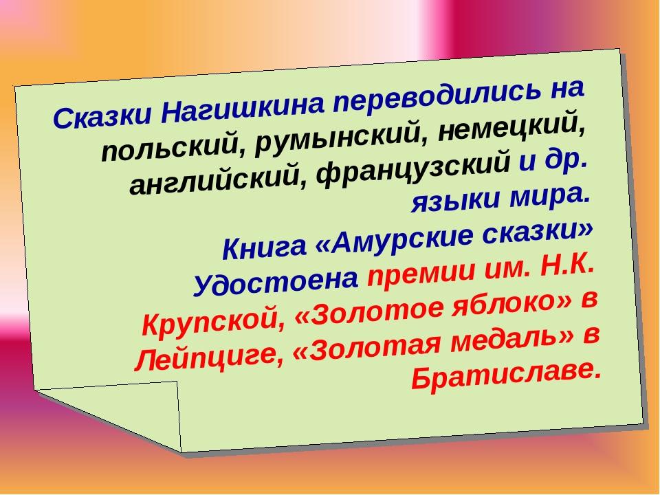 Сказки Нагишкина переводились на польский, румынский, немецкий, английский, ф...