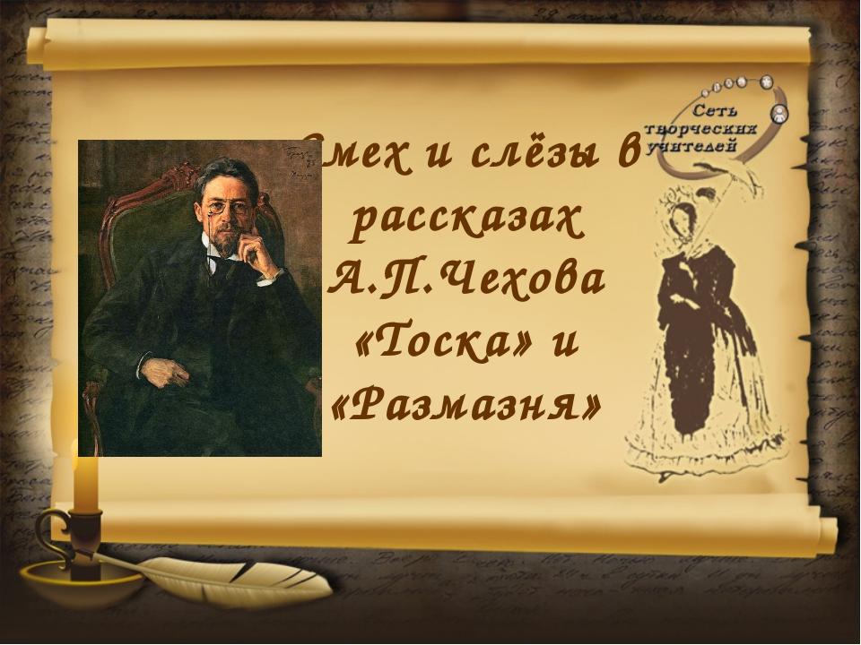 Смех и слёзы в рассказах А.П.Чехова «Тоска» и «Размазня»