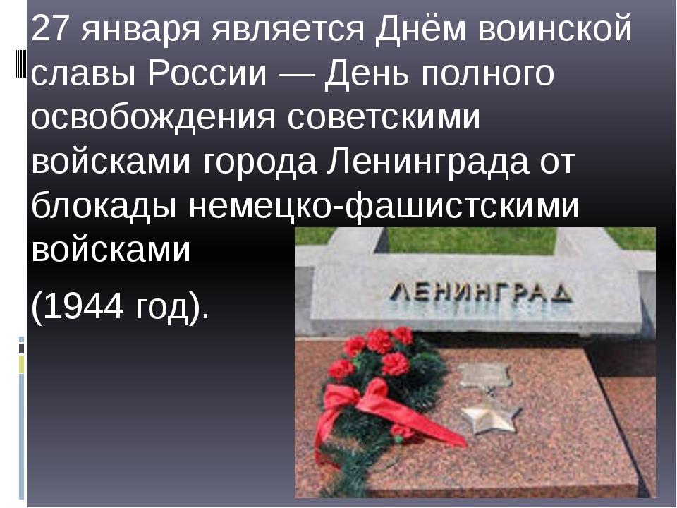 За 871 день блокады 611 дней город подвергался бомбардировкам, 17 тыс человек п за 871 день блокады 611 дней город
