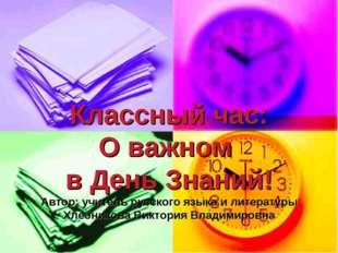 Классный час: О важном в День Знаний! Автор: учитель русского языка и литерат