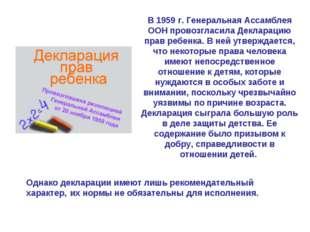 В 1959 г. Генеральная Ассамблея ООН провозгласила Декларацию прав ребенка. В