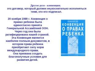 Другое дело - конвенция; 20 ноября 1989 г. Конвенция о правах ребенка была ед