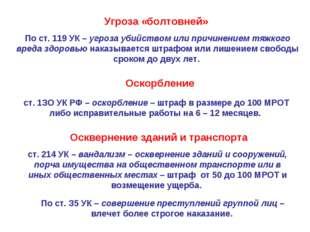 Угроза «болтовней» По ст. 119 УК – угроза убийством или причинением тяжкого в