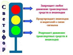 С в е т о ф о р Запрещает любое движение транспортных средств и пешеходов Пре
