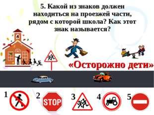 5. Какой из знаков должен находиться на проезжей части, рядом с которой школа
