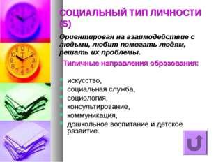 СОЦИАЛЬНЫЙ ТИП ЛИЧНОСТИ (S) Типичные направления образования: искусство, соци