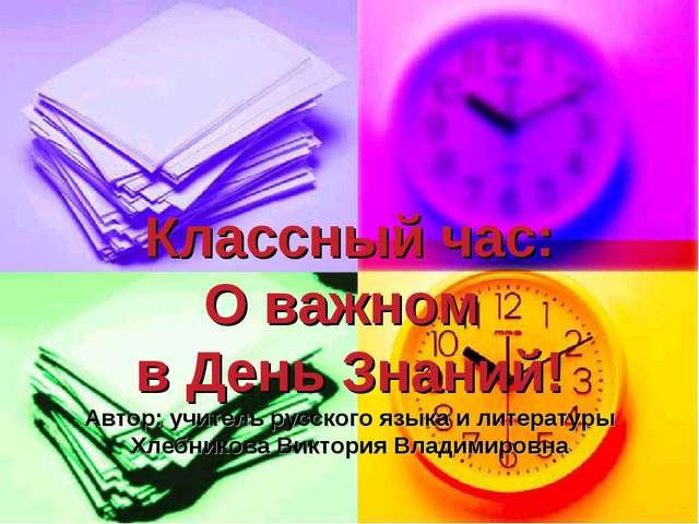 Классный час: О важном в День Знаний! Автор: учитель русского языка и литерат...