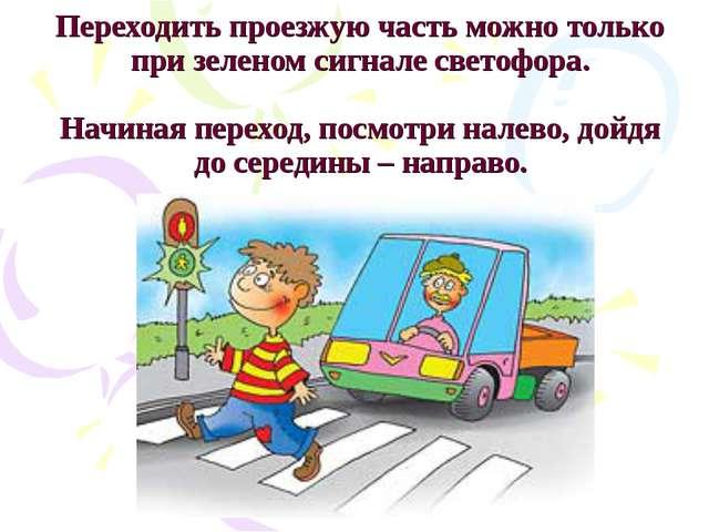 Переходить проезжую часть можно только при зеленом сигнале светофора. Начиная...