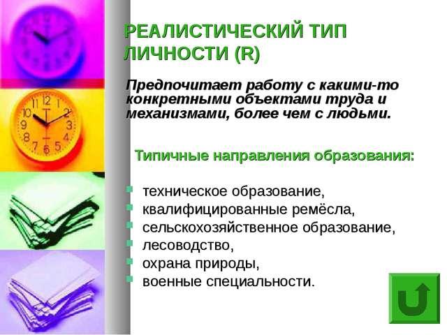 РЕАЛИСТИЧЕСКИЙ ТИП ЛИЧНОСТИ (R) Типичные направления образования: техническое...