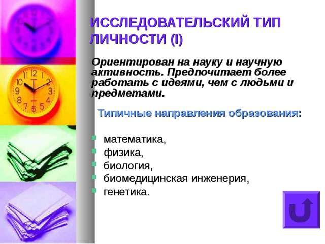 ИССЛЕДОВАТЕЛЬСКИЙ ТИП ЛИЧНОСТИ (I) Типичные направления образования: математи...