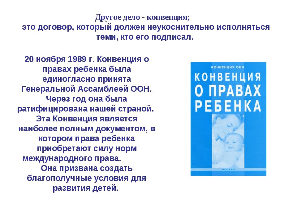 Другое дело - конвенция; 20 ноября 1989 г. Конвенция о правах ребенка была ед...