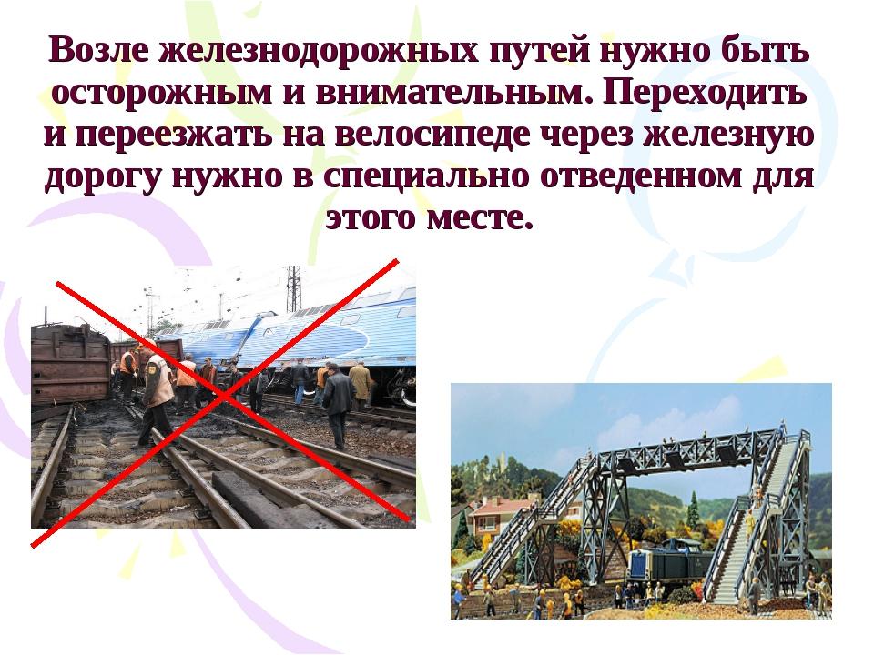 Возле железнодорожных путей нужно быть осторожным и внимательным. Переходить...