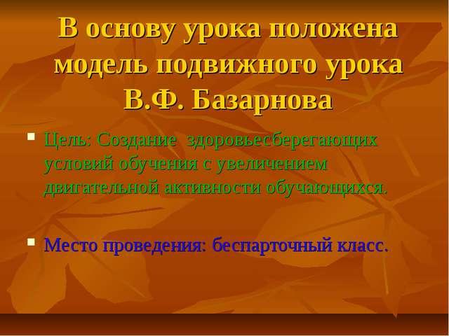В основу урока положена модель подвижного урока В.Ф. Базарнова Цель: Создание...