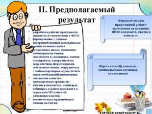 II. Предполагаемый результат разработка рабочих программ по предметам в соотв