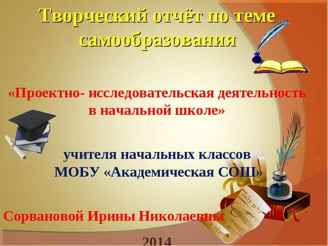 Творческий отчёт по теме самообразования «Проектно- исследовательская деятель...