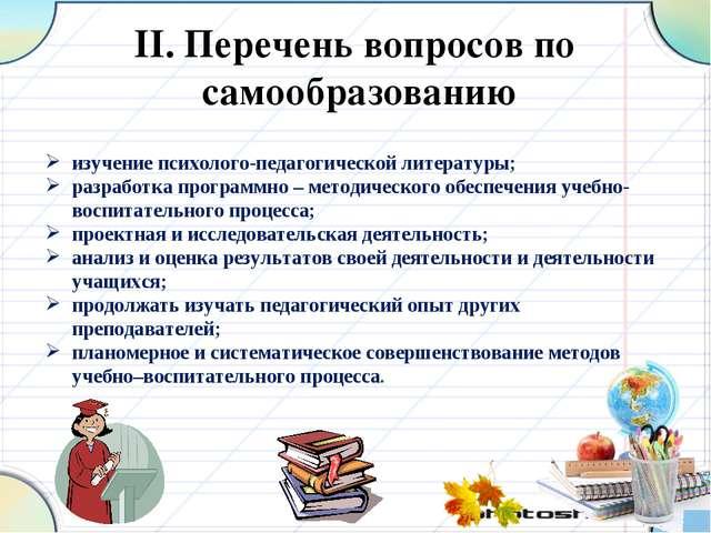 II. Перечень вопросов по самообразованию