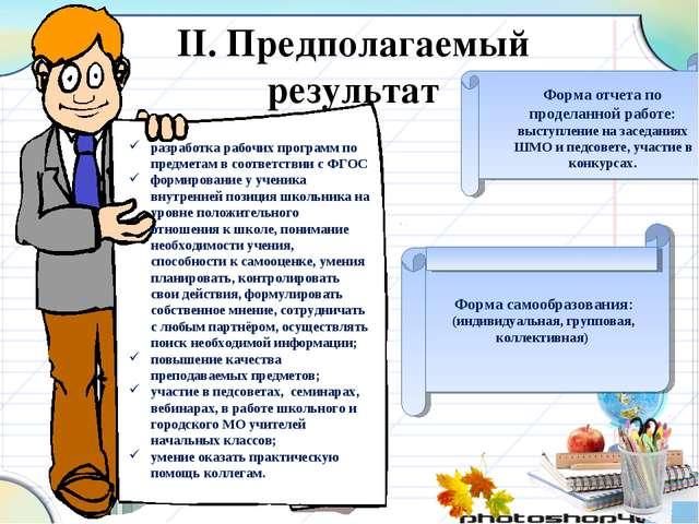 II. Предполагаемый результат разработка рабочих программ по предметам в соотв...