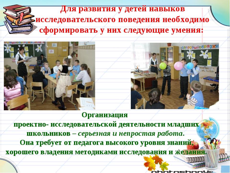 Организация проектно- исследовательской деятельности младших школьников – се...