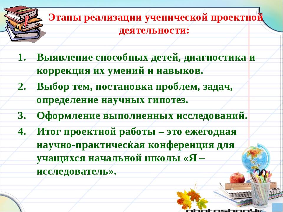 . Этапы реализации ученической проектной деятельности: