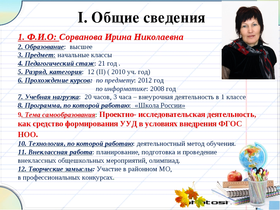 I. Общие сведения